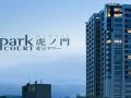 パークコート愛宕虎ノ門タワー